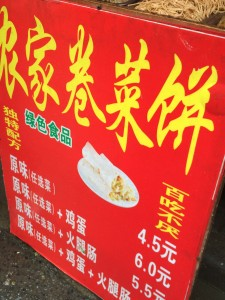 Shanghai Street Food Menu